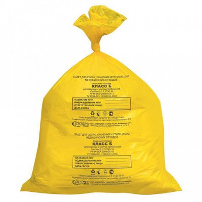 ЛАЙМА - Дезинфекция, профхимия, выгодные объёмы — Пакеты для мусора медицинские — Офисная канцелярия