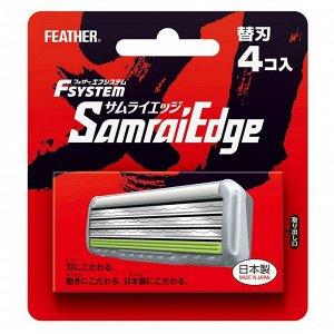 """Запасные кассеты с тройным лезвием для станка Feather F-System """"Samurai Edge"""" 4 шт / 144"""