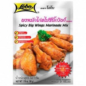 Маринад для птицы LOBO Spicy Big Wings Marinade Mix, 50 гр.