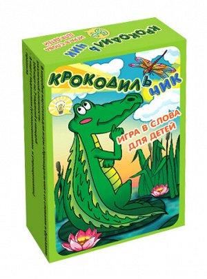 """Игра карточная """"Крокодильчик"""" (игра в слова для детей) арт.7096 /64"""