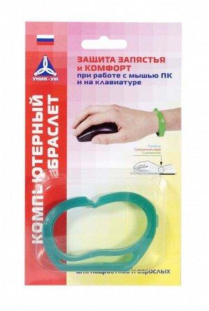 Компьютерный браслет для подростков и взрослых арт.АР-2853 (УникУм)