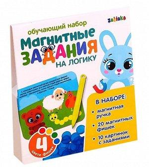 """Zabiaka. Обучающая игра с магнитной ручкой """"Магнитные задания на логику""""  арт.4225050"""