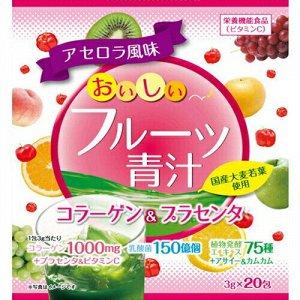 Аодзиру с ягодой Ацеролы. С плацентой (1000мг), витамин С, 75 видов раст фермент, 21 вид овощей, молочнокисл бактерии, 20 шт