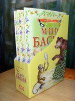Журнал Детская библиотека МИР БАСЕН И.Крылов, Л.Толстой, Эзоп (18 басен в комплекте)