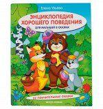 Журнал ЭНЦИКЛОПЕДИЯ ХОРОШЕГО ПОВЕДЕНИЯ для малышей в сказках Е. Ульева