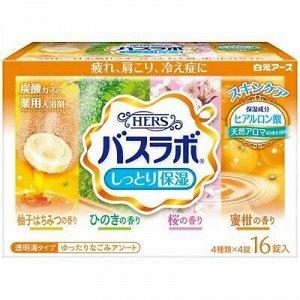 "225820 ""HERS Bath Labo"" Увл. соль д/ванны...(юдзу, капарис, сакура, апельсин), 45 гр.*16 табл."