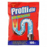 Средство для удаления засоров Proffidiv, гранулы, 100 г