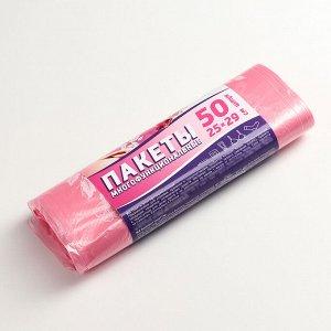 Пакеты многофункциональные, 25?29 см, 50 шт в рулоне, цвет розовый