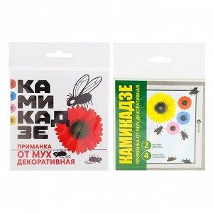 """Приманка от мух """"Камикадзе"""" пакет, 4 наклейки"""