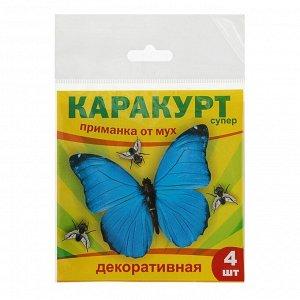 """Приманка от мух """"Каракурт"""", пакет, 4 наклейки"""