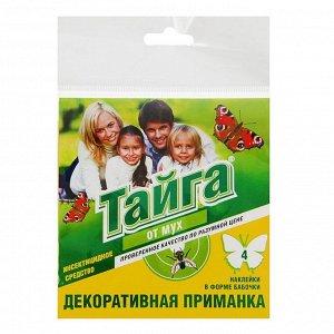 Приманка от мух Каракурт Тайга декоративная, 4 наклейки в упаковке