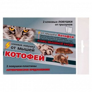Клеевая ловушка от мышей Котофей, ловушки-пластины 2 шт