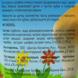 """Зубная паста детская D.I.E.S """"Яблочко"""" от 1 года, 75 г"""