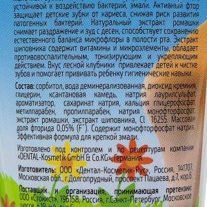 """Зубная паста детская D.I.E.S """"Клубника"""" от 1 года, 75 г"""