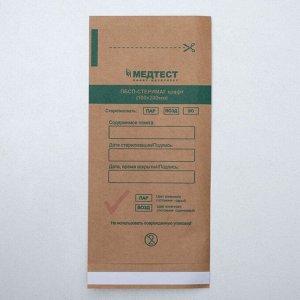 Пакеты из крафт-бумаги самокл.для паровой, воздушной, этиленоксидной стерилизации 100*200мм   463945
