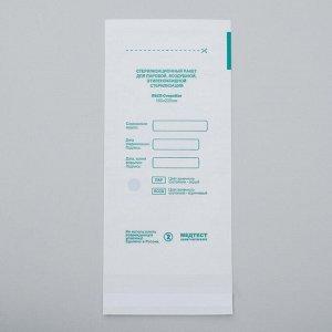 Пакеты бумажные самокл.для паровой, воздушной, этиленоксидной стерилизации 100*200мм