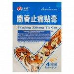 Пластырь JS Shexiang Zhitong Tie Gao тигровый с мускусом, для снятия боли, 4 шт в уп.
