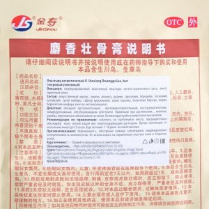 Пластырь JS Shexiang Zhuanggu Gao тигровый усиленный, при ушибах и вывихах, обезболивающий, 4 шт в уп.