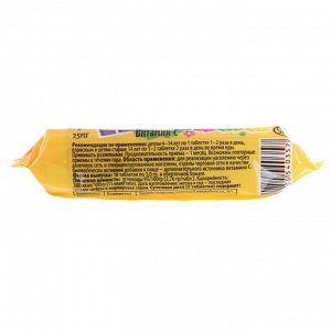 Аскорбинка детская клубника, 10 шт по 3 г