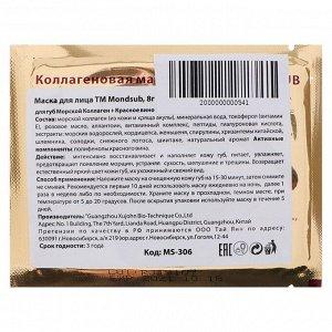 Маска для губ Морской Коллаген+Красное вино  Mondsub, 8гр