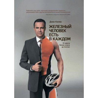 Миф - KUMON и необычные книги для тебя! — Спорт — Нехудожественная литература