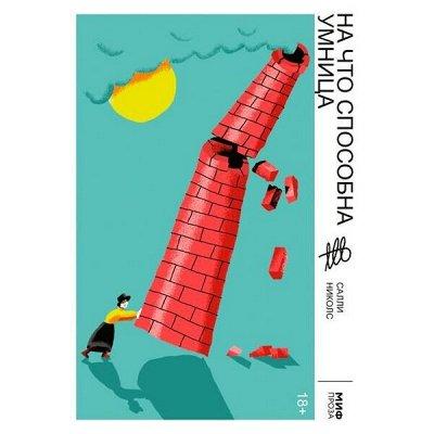 Миф - KUMON и необычные книги для тебя! — Young Adult — Художественная литература