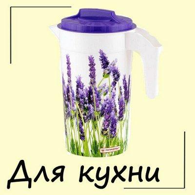 Полимербыт. Пластик №1 в России — Для кухни — Посуда
