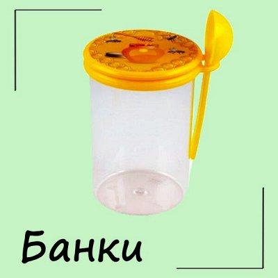 Полимербыт. Пластик №1 в России — Банки для хранения продуктов — Кухня