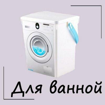 Полимербыт. Пластик №1 в России — Для ванной комнаты — Ванная