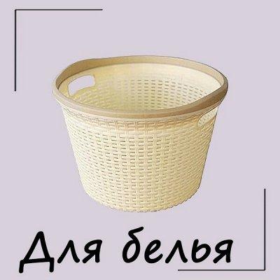 Полимербыт. Пластик №1 в России — Корзины для белья — Ванная