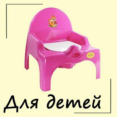 Полимербыт. Пластик №1 в России — Детские товары — Детская гигиена и уход