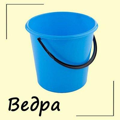 Полимербыт. Пластик №1 в России — Ведра — Хозяйственные товары