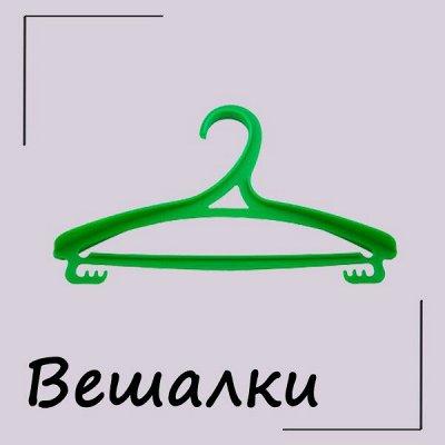 Полимербыт. Пластик №1 в России — Вешалки-плечики — Плечики и вешалки