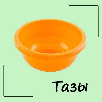 Полимербыт. Пластик №1 в России — Тазы — Посуда