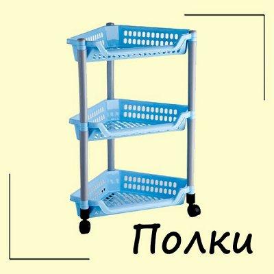 Полимербыт. Пластик №1 в России — Полки, этажерки — Прихожая и гардероб