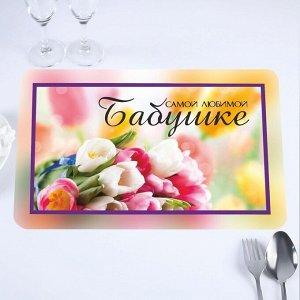 "Салфетка на стол ""Самой любимой бабушке!"" тюльпаны, 40 х 25 см 4774528"