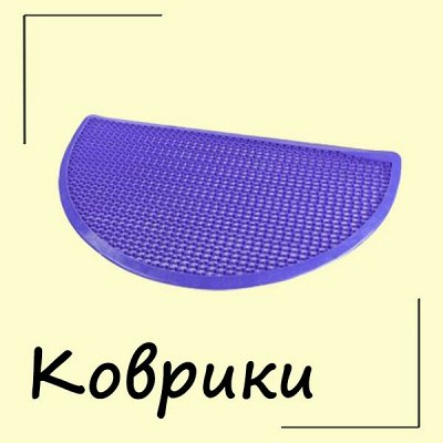 Полимербыт. Пластик №1 в России — Коврики — Прихожая и гардероб