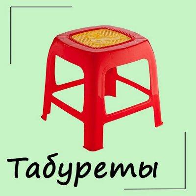 Полимербыт. Пластик №1 в России — Табуреты — Мебель