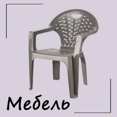 Полимербыт. Пластик №1 в России — Мебель — Мебель