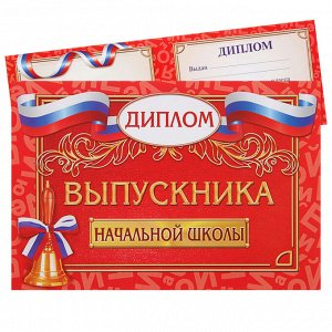 """Диплом """"Выпускника начальной школы""""классический"""
