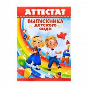 Аттестат выпускника детского сада