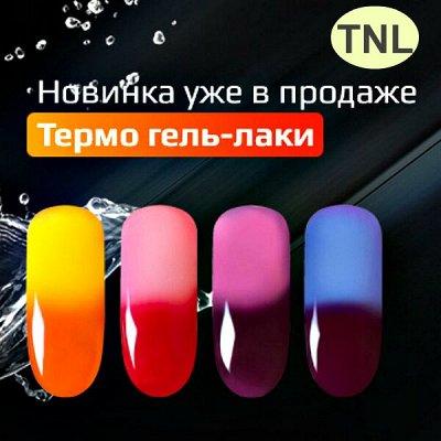 ™TNL-professional - Все для маникюра.Много Новинок!  — Гель-лаки TNL Thermo effect+Morocco — Гель-лаки и наращивание