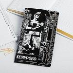 Ручка на открытке «Кемерово»