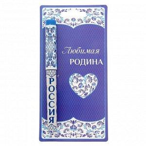 Ручка на открытке «Россия»