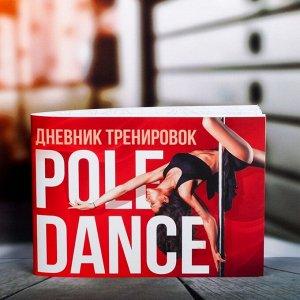"""Дневник тренировок """"Pole dance"""", 48 листов, 15,3х12,4 см"""