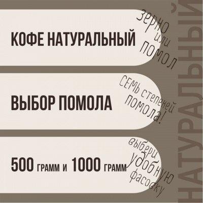 «Рич Кофе» Кофе зерно/молотый /2 в 1/Без кофеина/Растворимый — Кофе. Зерно и молотый. 500г и 1000г — Кофе и кофейные напитки