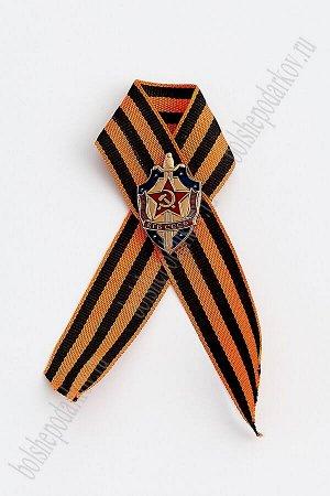 """Фрачник """"КГБ СССР"""" на георгиевской ленте"""