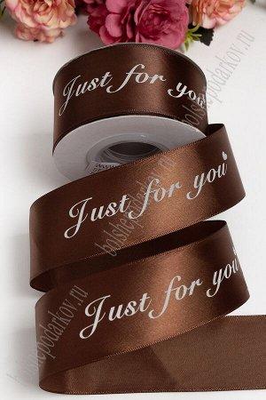 """Лента атласная 4 см """"Just for you"""" SF-1314, шоколадный №154"""