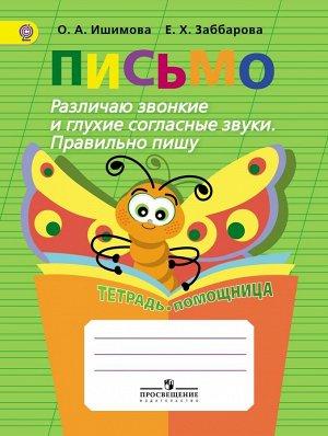 Ишимова О.А., Заббарова Е.Х. Ишимова Письмо. Различаю звонкие и глухие согласные звуки. Правильно пишу. Тетрадь-помощница(Просв.)