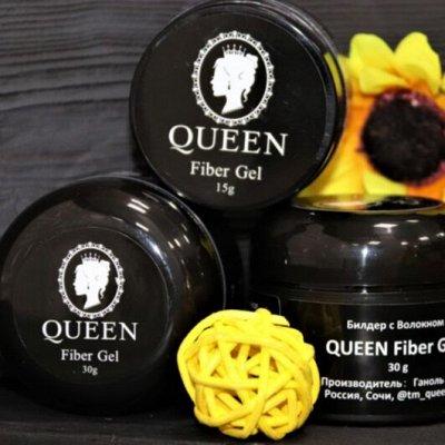 Гель-лаки Queen - Ваш королевский выбор! Новинки!  — Акрилгель, гель со стекловолокном (fiber gel) — Гель-лаки и наращивание